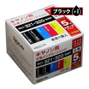 【SB】 ワールドビジネスサプライ Luna Life キヤノン用 互換インクカートリッジ BCI-321+320/5MP 320ブラック1本おまけ付き6本セット f-fact