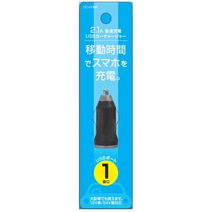 【SB】 オーセラス販売 USBカーチャージャー1口 黒 CC-01BK2.1A|f-fact