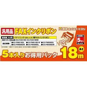【SB】 ミヨシ 汎用FAXインクリボン パナソニックKX-FAN190/190W対応 18m巻 5本入り FXS18PB-5