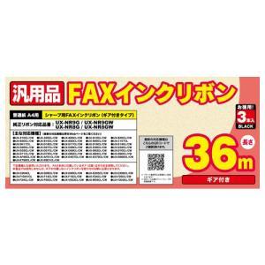 【SB】 ミヨシ 汎用FAXインクリボン シャ-プUX-NR8G/8GW/9G/9GW対応 36m巻 3本入り FXS36SH-3 f-fact