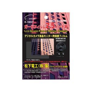 【SB】 エツミ プロ用ガードフィルムAR 汎用 2.5インチ用 E-1657|f-fact