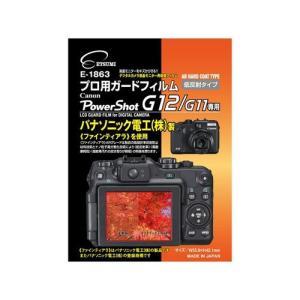 【SB】 エツミ プロ用ガードフィルムAR Canon PowerShot G12/G11専用 E-1863|f-fact