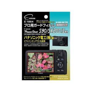 【SB】 エツミ プロ用ガードフィルムAR Canon PowerShot S90/SX200IS専用 E-1864|f-fact