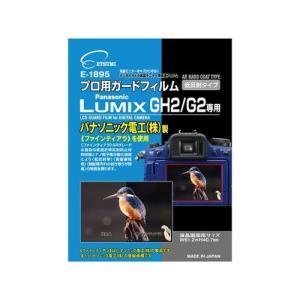 【SB】 エツミ プロ用ガードフィルムAR Panasonic LUMIX GH2/G2専用 E-1895|f-fact