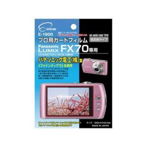 【SB】 エツミ プロ用ガードフィルムAR Panasonic LUMIX FX70専用 E-1900|f-fact