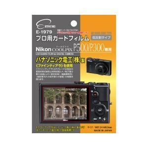 【SB】 エツミ プロ用ガードフィルムAR Nikon COOLPIX P500/P300専用 E-1979|f-fact