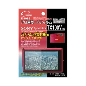 【SB】 エツミ プロ用ガードフィルムAR SONY Cyber-shot TX100V対応 E-1983|f-fact