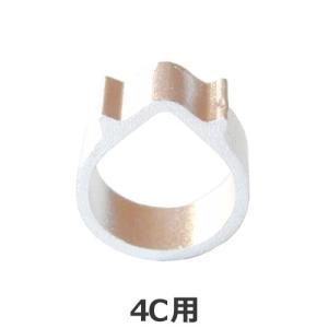 アンテナ接栓用リング 4C用 F型接栓 1個入 4CR-1P