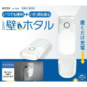[RITEX]いつでも便利+いざというときも安心!1台3役充電式LED壁ホタルAL200|f-fact