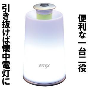 ライテックス 省エネ長寿命 LEDホームランタンAL-210|f-fact