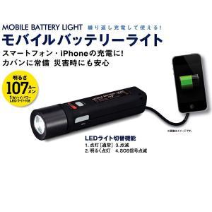 ライテックス モバイルバッテリーライト (懐中電灯・ランタン・ろうそく代わりに)AL-B1500|f-fact