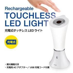 ライテックス 充電式タッチレスLEDライト AL-T2000|f-fact