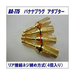 バナナプラグ(リア接続タイプ)1SET(4本入り)(R) B...