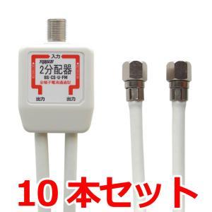 アンテナ2分配器 出力ケーブル付(50cm) 全端子電流通過型 10本入り C-021-10P
