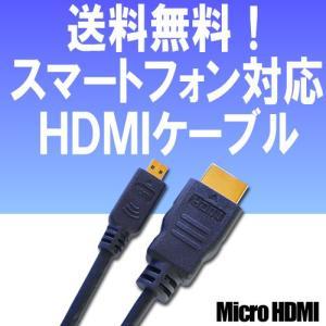 マイクロHDMI変換ケーブル MicroHDMI - HDMI 1m D-1|f-fact