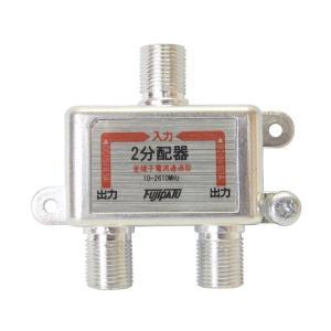 アンテナ2分配器 地デジBSCS対応 全端子電流通過型