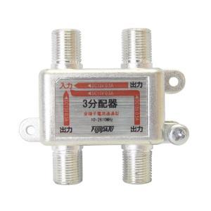 テレビアンテナ分配器 3分配 全端子電流通過型