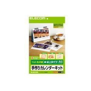 エレコム(ELECOM) カレンダーキット(フォト光沢)(A5卓上) EDT-CALA5K f-fact