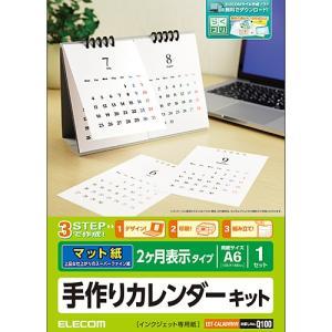 エレコム(ELECOM) カレンダーキット(2ヶ月表示タイプ)マット EDT-CALA6WNW f-fact