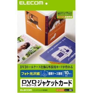 エレコム(ELECOM) DVDトールケースカード(光沢) EDT-KDVDT1 f-fact