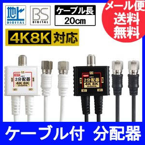 F-FACTORY 4K 8K放送対応 アンテナ2分配器 20cm 2Cケーブル一体型 (0.2m)...