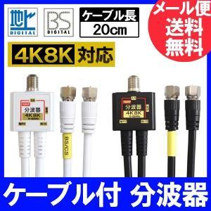 4K8K放送(3224MHz)対応 4C出力ケーブル付 分波器 (BS/CS・地デジ・CATV対応)...