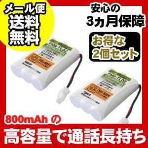 シャープ(SHARP) コードレス電話 子機用充電池 バッテリー 2個セット(A-002 / UBATM0025AFZZ同等品)(R)