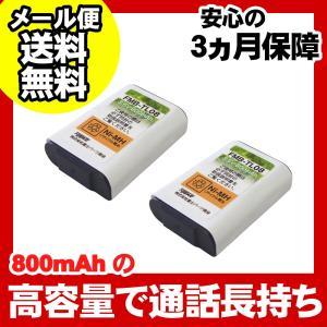 パナソニック(Panasonic) コードレス子機用充電池 バッテリー(KX-FAN51/HHR-T407同等品)(R)2個セット