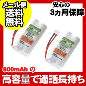 ユニデン(Uniden) コードレス 子機用 充電池 バッテリー( BT-794、BT-862 同等品) 2個セット