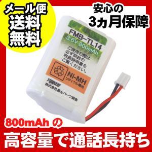 パナソニック(Panasonic) コードレス 子機用 充電池 バッテリー( KX-FAN50 同等品)