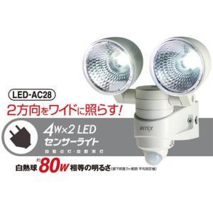 ライテックス LED防犯センサーライト家庭用電源専用 LED-AC28|f-fact