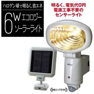 ライテックス 防犯防水仕様ソーラーセンサーライト 6Wエコロジーソーラーライト S-120|f-fact