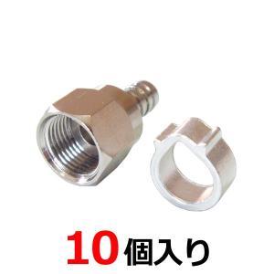 4K8K放送対応 アンテナ接栓(アルミリング付) 4C用 F型接栓 10個入 sessen-4C-1...