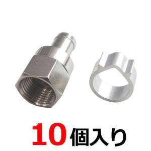 アンテナ接栓(アルミリング付) 5C用 F型接栓 10個入 ...