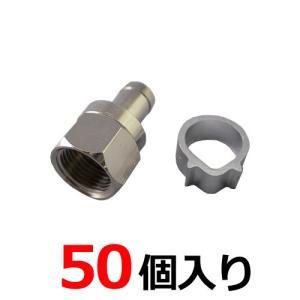 4K8K放送対応 アンテナ接栓(アルミリング付) 5C用 F型接栓 50個入 sessen-5C-5...
