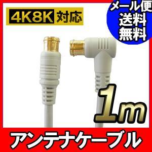アンテナ ケーブル テレビ コード 1m 4K8K放送対応 地デジ対応 グレー|f-fact