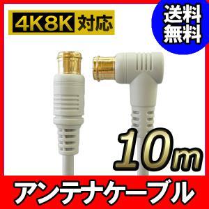 アンテナ ケーブル テレビ コード 10m 4K8K放送対応 地デジ対応 グレー(メール便不可)|f-fact