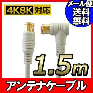アンテナ ケーブル テレビ コード 1.5m 地デジ対応 グレー
