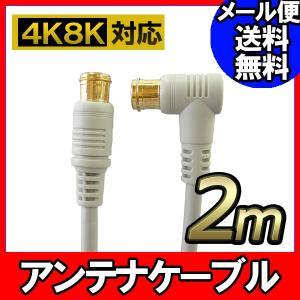 アンテナ ケーブル テレビ コード 2m 地デジ対応 グレー