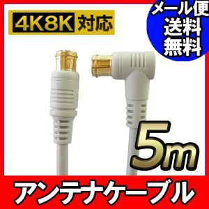 アンテナ ケーブル テレビ コード 5m 地デジ対応 グレー Z-50