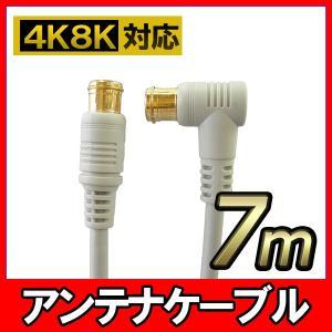 アンテナ ケーブル テレビ コード 7m 地デジ対応 グレー(メール便不可)