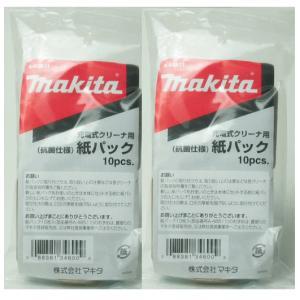 マキタ 充電式クリーナー用 紙パック 10枚入...の関連商品2
