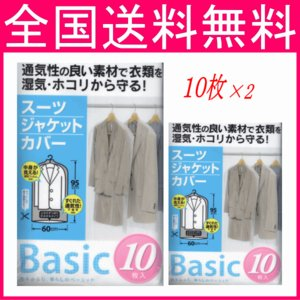 Basic スーツカバー 10枚入×2袋  スーツ ジャケット、カバー   東和産業|f-fieldstore