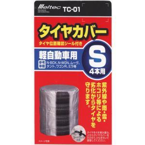 大自工業 TC-01 タイヤカバー軽自動車  Sサイズ 4本用|f-fieldstore
