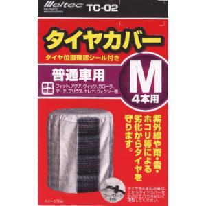 ダイジ TC-02 タイヤカバー M 大自工業 メルテック|f-fieldstore