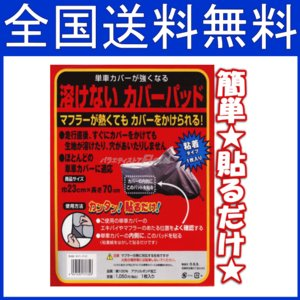 大阪繊維 溶けないカバーパッド バイクカバー 耐熱補強素材|f-fieldstore