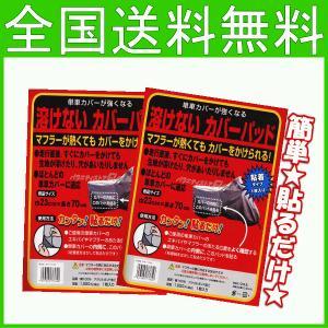 大阪繊維 2枚入り 溶けないカバーパッド バイクカバー 耐熱補強素材|f-fieldstore