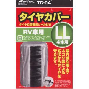 ダイジ TC-04 タイヤカバー LL 大自工業 メルテック|f-fieldstore