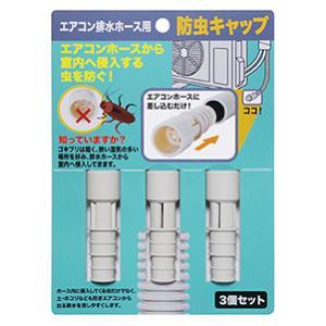 伊勢藤 防虫キャップ  エアコンホースから室内へ侵入する虫を防ぐ エアコン排水ホース 3個セット  f-fieldstore