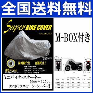 クリエートワン スーパーバイクカバーM-BOX付 (リアボックス対応) Dioシリーズ ジョグ アドレス タクト ミニバイク  スクーター|f-fieldstore